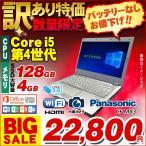 Yahoo!Ecostation Store中古パソコンノートパソコンpanasonic CF MX3 Corei5第4世代 メモリ4GB SSD128GB Windows10 Pro MSoffice搭載 訳ありお得