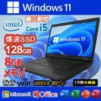 激売 中古パソコン シークレット パソコン 東芝 fujitsu nec Core i5  メモリ8GB 新品SSD512GB 15.6インチ win10 MSoffice