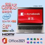 中古パソコン ノートパソコン 東芝 Toshiba DynaBook R73/A 第六世代Core i5-6300U 新品メモリ16GB SSD256GB Microsoft office2019 Bluetooth HDMI カメラ Win10