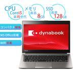 中古パソコン ノートパソコン 東芝 Toshiba DynaBook R73/A 第六世代Core i5-6300U メモリ新品8GB SSD256GB MicrosoftOffice付 USB 3.0 Bluetooth HDMI カメラ