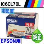 純正インク IC6CL70L 6色 EPSON用 《宅配便限定》