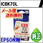 純正インク ICBK70L 単色 EPSON用 《メール便限定・代引き不可》