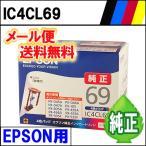 純正インク IC4CL69 4色 EPSON用 《メール便限定・外箱開封・代引き不可》