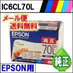 純正インク IC6CL70L 6色 EPSON用 《メール便限定・外箱開封・代引き不可》