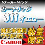 ショッピングカートリッジ カートリッジ311 イエロー ワケあり品 CANON 純正未使用 数量限定