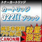 カートリッジ322IIブラック ワケあり品 CANON 純正未使用 数量限定