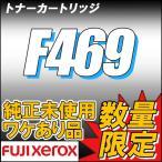 ショッピングワケあり F469 ワケあり品 xerox 純正未使用 数量限定