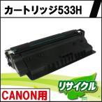 カートリッジ533H CANON用 リサイクルトナー