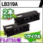 LB319A 2本セット fujitsu用 リサイクルトナー