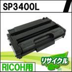 SP3400L RICOH用 リサイクルトナー