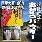 老舗手造り豆腐屋さんとのコラボ☆おからパウダー160g【ネコポス便発送】