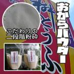 【送料無料】ワンコイン☆おからパウダー80g 便利なスタンドパックでお届け!