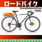 ★新品★Grandir」から2サイズのロードバイクが新登場