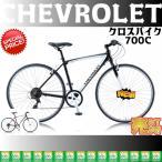 ★新品★アルミフレーム採用の軽量クロスバイク