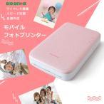 フォトプリンター スマホフォトプリンタ 快速印刷 名刺 写真 モバイルプロジェクター フォトビー 写真紙12枚付き ピンク