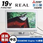 ショッピング液晶テレビ 中古 三菱電機 ハイビジョン液晶テレビ19V型 REAL(リアル) LCD-19MX30S (シルバー)◆100f19