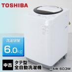 中古美品 全自動洗濯機6.0kg 東芝 マジックドラム AW-6D3M (ブラウン) 風乾燥機能つき○118h13