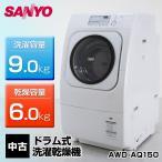 中古 SANYO ドラム式洗濯乾燥機 AQUA (洗9.0kg/乾6.0kg) AWD-AQ150 (ナチュラルホワイト/左開き)○132h21
