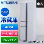 中古ワケあり 三菱電機 5ドア冷蔵庫405L (フレンチドア/クロスホワイト) MR-A41T (2012年製)○137h18