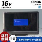 中古 ORION 液晶テレビ 16V型 (LEDバックライト/ハイビジョン) DM16-B2 (2013年製) リモコン欠品◆139f21