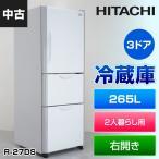 中古 日立 3ドア冷蔵庫265L (クリアホワイト/右開き) R-27DS (2013年製)○142v17