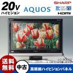 ショッピング液晶テレビ 中古 SHARP 液晶テレビ AQUOS 20V型 ハイビジョン高画質 LC-20D10 (2008年製) リモコン欠品◆146f17