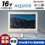 ショッピング液晶テレビ 中古 SHARP 液晶テレビ AQUOS 16V型 (ベージュ系) LC-H1660 (2010年製) リモコン欠品◇152f16
