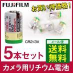 新品/長期保管品 FUJIFILM(富士フィルム) カメラ用リチウム電池 CR2/3V×5本セット◇TCNM