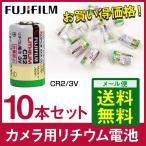 新品/長期保管品 FUJIFILM(富士フィルム) カメラ用リチウム電池 CR2/3V×10本セット◇TCNN