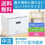 中古 ツインバード 1ドア小型冷蔵庫(保冷庫)20L TR-22 引き出しタイプ/ホワイト/ペルチェ式 (2009年製)☆173v04