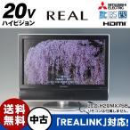 ショッピング液晶テレビ 中古 三菱電機 液晶テレビ REAL 20V型 (2007年製) LCD-H20MX75B リモコン欠品◇174f21