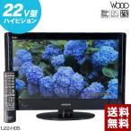 中古 日立 液晶テレビ Wooo 22V型 (ブラック/2010年製) L22-H05 LEDバックライト◇189f18