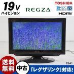 ショッピング液晶テレビ 中古 東芝 液晶テレビ REGZA 19V型 (ブラック/2010年製) 19A1 ハイビジョン画質★189v22