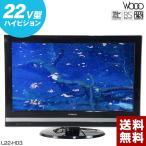 中古 日立 液晶テレビ Wooo 22V型 (ブラック/2010年製) L22-H03 地上・BS・110度CS★363v08