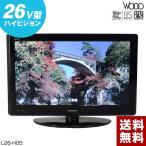 中古 日立 液晶テレビ Wooo 26V型 (ブラック/2010年製) L26-H05 LEDバックライト★395v28