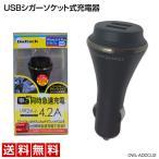 Owltech(オウルテック) USBシガーソケット式充電器 OWL-ADDCU2(B)-4A 2ポート/4.2A◇FVPV
