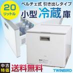 中古 ツインバード 引き出し式小型冷蔵庫(保冷庫) 1ドア/20L 2004〜2007年製 (ホワイト)☆516h15