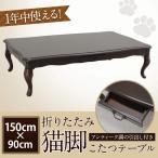 新品/アウトレット 猫脚こたつテーブル 折り畳み可/引き出し付き (ダークブラウン) 長方形150×90☆545y14