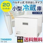 中古 引き出し式 1ドア小型冷蔵庫(保冷庫)20L ツインバード TR-21A (2008年製)☆605h02