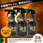 NESTA BRAND ルームフレグランスミスト3本セット チャプスの香り 消臭&芳香◇618f08