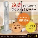 中古 KOIZUMI 遠赤カーボングラファイトヒーター KKS-0933 (シルバー)★808v21