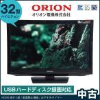中古 ORION(オリオン) ハイビジョン液晶テレビ32V型 DU323-B2 リモコン欠品★810v10