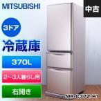中古 三菱電機 3ドア冷蔵庫370L MR-C37Z-P1(シャンパンピンク) Cシリーズ 右開き○815s08