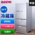 中古 SANYO 3ドア冷蔵庫255L SR-261R(右開き) ヘアラインシルバー○815s17