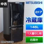 中古 三菱電機 2ドア冷蔵庫146L MR-P15X-B(サファイアブラック) 右開き★835v20
