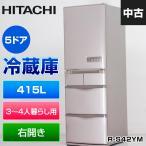 中古 日立 5ドア冷蔵庫415L R-S42YM (右開き/ソフトブラウン) ビッグ&スリム60○836s04