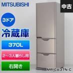 中古 三菱電機 3ドア冷蔵庫370L MR-CU37N-C(シャンパンベージュ) 右開き○836s13