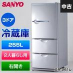 中古 SANYO 3ドア冷蔵庫255L SR-261U (ヘアラインシルバー) 右開き○836s16
