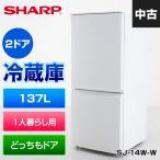 中古 SHARP 2ドア冷蔵庫137L SJ-14W-W(ホワイト系) つけかえどっちもドア★839h16