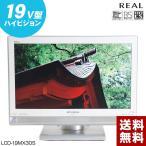 中古 三菱電機 ハイビジョン液晶テレビ19V型 REAL(リアル) LCD-19MX30S◇853v04